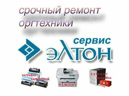 Ремонт и монтаж товаров - Заправка картриджей сразу при клиенте за 10…, 0