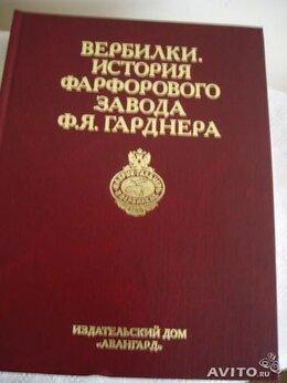 Искусство и культура - Книга. Вербилки.История фарфорового завода Ф.Я.…, 0