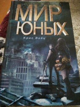 Художественная литература - Книги фантастика, 0