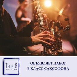 Саксофоны - Саксофон, 0