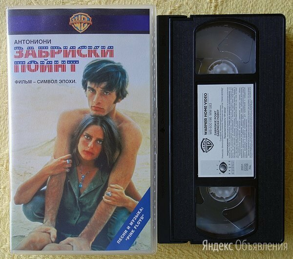 Pink Floyd - Zabriskie Point VHS - Видео Кассета по цене 650₽ - Видеофильмы, фото 0