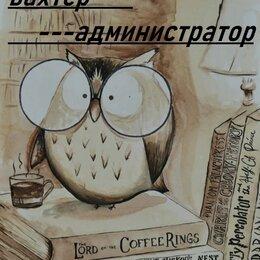 Операторы на телефон - ВАХТЁР/АДМИНИСТРАТОР, 0