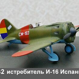 Сборные модели - 1/32 продаю модель самолета И-16 Испания истребитель, 0