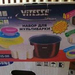 Аксессуары и запчасти - Набор для мультиварки Vitesse VS-580 , 0