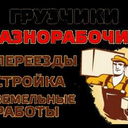 Транспорт и логистика - Услуга грузчика, 0