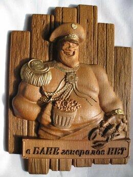 """Аксессуары - Панно для бани """"В бане генералов нет"""", 0"""