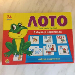 """Развивающие игрушки - Лото """"Азбука в картинках"""". , 0"""