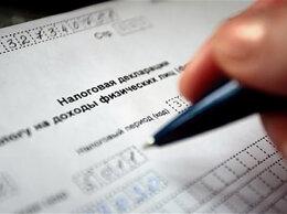 Финансы, бухгалтерия и юриспруденция - Декларации 3 НДФЛ для получения налогового…, 0