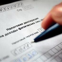 Финансы, бухгалтерия и юриспруденция - Декларации 3 НДФЛ для получения налогового вычета быстро 500р, 0