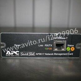 Сетевые карты и адаптеры - Сетевая карта APC AP9617, 0