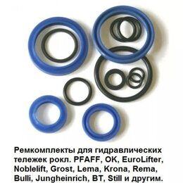 Производство - Ремкомплект для рохли, роклы, тележки, 0