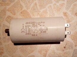Аксессуары и запчасти - Конденсатор пусковой 25 мкФ ±5% MLR25PRL 452504591, 0