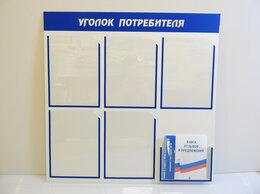Информационные табло - Стенд Объявления с карманами, 0