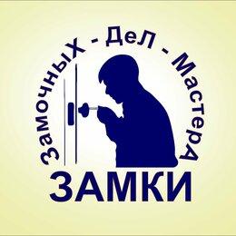 Прочие услуги - Вскрытие замков в Красноярске 24/7 Любой район, 0