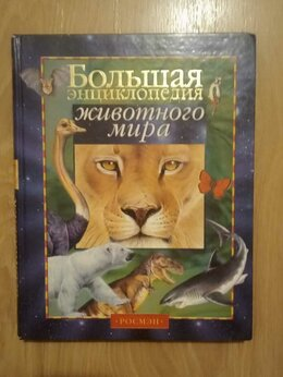 Наука и образование - Большая энциклопедия животного мира, 0