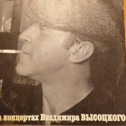Виниловые пластинки - Сборник пластинок с песнями Владимир Высоцкий, 0