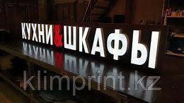 Рекламные конструкции и материалы - Световые буквы реклама в Анапе, 0