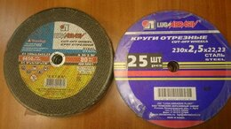 Диски отрезные - круг отрезной по металлу 230х1.6 и 2.5 мм г.луга , 0