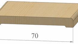 Наличники и доборы - Наличник сосна Плоский 70 х 2200 мм Экстра  Новый, 0