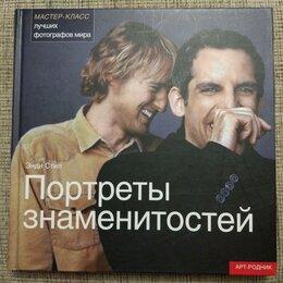 Искусство и культура - Стил Энди. Портреты знаменитостей., 0