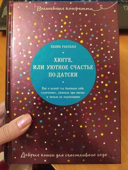 Художественная литература - Книга Хелен Расселл: Хюгге, или Уютное счастье…, 0