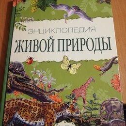 Детская литература - Энциклопедия живой природы , 0