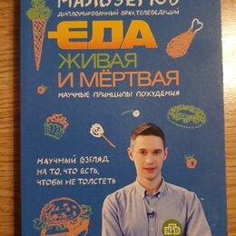 """Дом, семья, досуг - Книга """" Еда живая и мертвая"""" С. Малоземова, 0"""