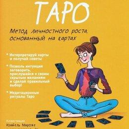 "Астрология, магия, эзотерика - Книга: Эммануэль Иже: ""Мой блокнот. Таро"", 0"
