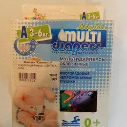 Подгузники - Мультидайперсы (многоразовые подгузники), 0