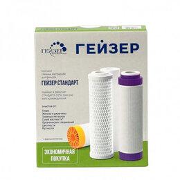 Фильтры для воды и комплектующие - Комплект катридж С-1 для Гейзер Стандарт, 0