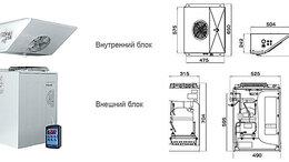 Холодильные машины - Сплит система низкотемпературная SB 108 Р , 0
