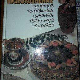 Прочее - Домашнее приготовление тортов, 0