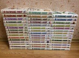 "Наука и образование - Книги серии ""Я познаю мир"" (44 книги), 1995-1999…, 0"