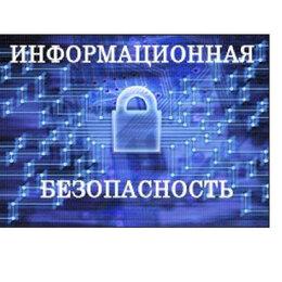 Сертификаты, курсы, мастер-классы - Информационная безопасность в объеме 106 часов, 0
