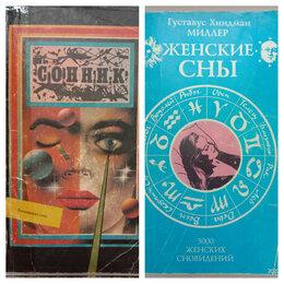 Астрология, магия, эзотерика - Сонник, 0