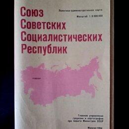Гравюры, литографии, карты - Настенная карта СССР (Москва, 1989), 0
