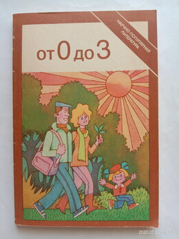 Дом, семья, досуг - Книга для молодых мам. От 0 до 3, 0