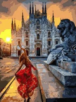 Раскраски и роспись - Картины по номерам Paintboy Прогулки по Милану, 0