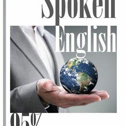 Наука, образование - Репетитор английского США. Настоящий разговорный без учебников и очень быстро, 0