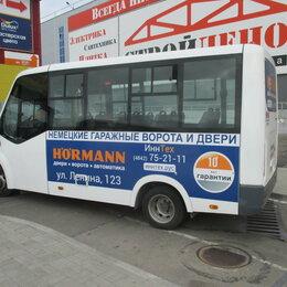 Рекламные конструкции и материалы - Реклама на маршрутном транспорте, 0