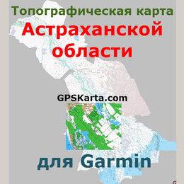 Карты и программы GPS-навигации - Астраханская область v2.0 для Garmin (IMG), 0