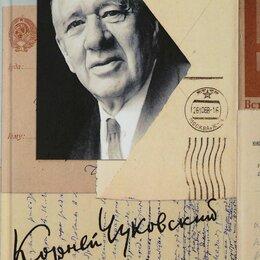 Искусство и культура - К. И. Чуковский. Собрание сочинений в 15 томах. Том 15. Письма (1926–1969), 0