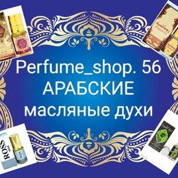 Парфюмерия - Perfume_shop56, 0