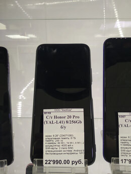Мобильные телефоны - Honor 20 Pro 8/256 Gb, 0
