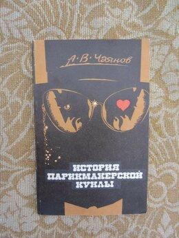 Художественная литература - А.В. Чаянов. История парикмахерской куклы. 1990…, 0