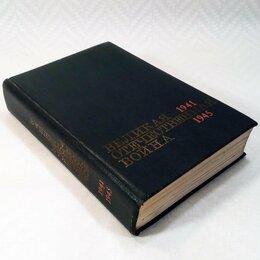 Словари, справочники, энциклопедии - Великая Отечественная война 1941 - 1945, 0
