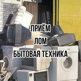 Товары для электромонтажа - Лом бытовой техники, 0