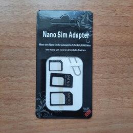 Сетевые карты и адаптеры - Набор адаптеров для сим карты, 0
