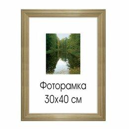 Фоторамки - Фоторамка (рамка для фотографий) 30 x 40 см…, 0
