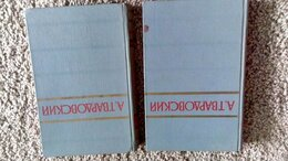 Художественная литература - Твардовский в 2х томах, 0